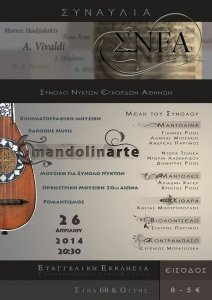 Mandolinarte @ Evangelist Church of Athens | Athens | Attica | Greece