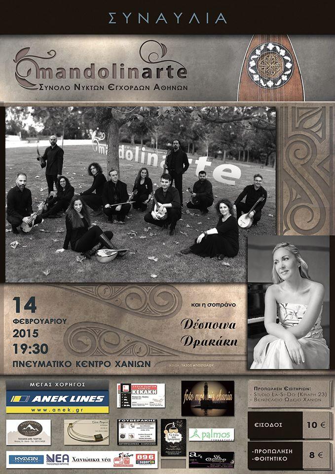 Mandolinarte Chania Poster