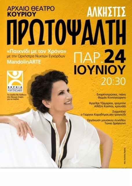Poster of forthcoming concerts