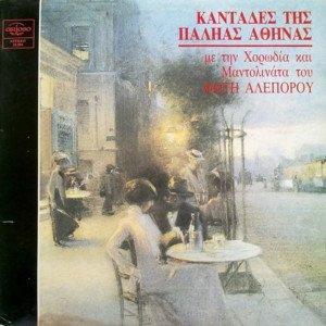 Mandolin CDs Aleporos Kandades Athens